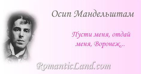 Пусти меня, отдай меня, Воронеж: Уронишь ты меня иль проворонишь, Ты выронишь меня или вернешь,- Воронеж - блажь, Воронеж - ворон, нож.