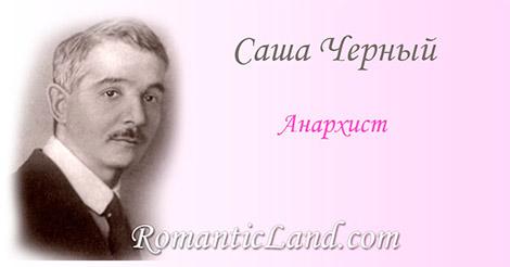 Жил на свете анархист, Красил бороду и щеки, Ездил к немке в Териоки И при этом был садист.