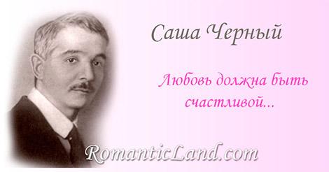 Любовь должна быть счастливой  Это право любви. Любовь должна быть красивой  Это мудрость любви.