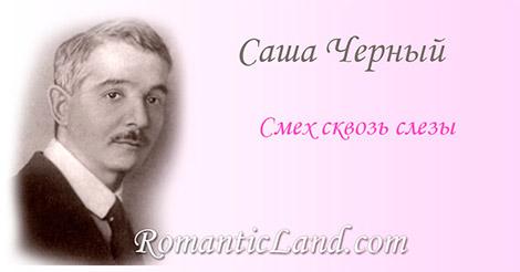 (1809-1909) Ах, милый Николай Васильич Гоголь Когда б сейчас из гроба встать ты мог, Любой прыщавый декадентский щеголь