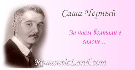 Из Гейне За чаем болтали в салоне Они о любви по душе: Мужья в эстетическом тоне,