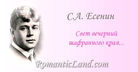 Свет вечерний шафранного края, Тихо розы бегут по полям. Спой мне песню, моя дорогая, Ту, которую пел Хаям.