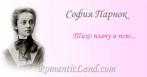 Ю.Л. Римской-Корсаковой Тихо плачу и пою, отпеваю жизнь мою. В комнате полутемно,
