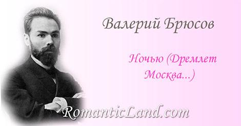 Дремлет Москва, словно самка спящего страуса, Грязные крылья по темной почве раскинуты, Кругло-тяжелые веки безжизненно сдвинуты, Тянется шея - беззвучная, черная Яуза.