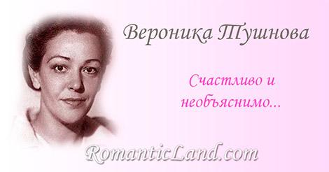 Счастливо и необъяснимо происходящее со мной: не радость, нет - я не любима - и не весна тому виной.