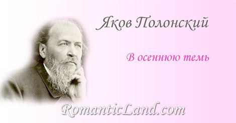 (Отрывок) . . . . . . . . . . . . . . . . . . . . . . . . . . . . . . Вечера настали мглистые - Отсырели камни мшистые И не цветиками розовыми,