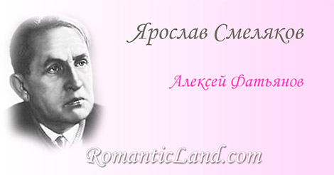 Мне во что бы то ни стало надо б встретиться с тобой, русской песни запевала и ее мастеровой.