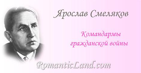 Мне Красной Армии главкомы, молодцеваты и бледны, хоть понаслышке, но знакомы, и не совсем со стороны.