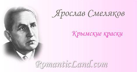 Красочна крымская красота. В мире палитры богаче нету. Такие встречаются здесь цвета, что и названья не знаешь цвету.