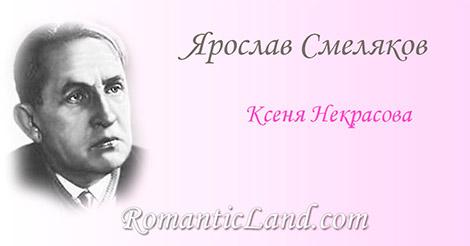 Что мне, красавицы, ваши роскошные тряпки, ваша изысканность, ваши духи и белье Ксеня Некрасова в жалкой соломенной шляпке в стихотворение медленно входит мое.