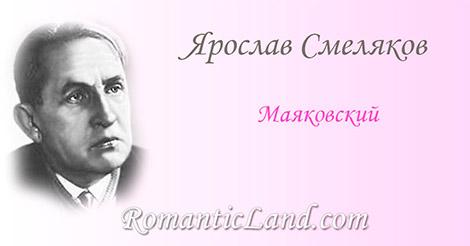 Из поэтовой мастерской, не теряясь в толпе московской, шел по улице по Тверской с толстой палкою Маяковский.