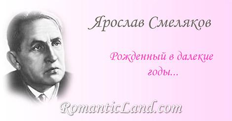 Рожденный в далекие годы под смутною сельской звездой, я русскую нашу природу не хуже люблю, чем другой.