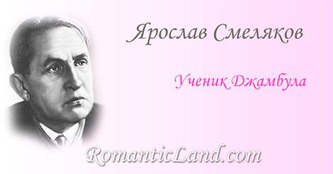 Среди писателей Москвы сутулых сидел свободно, как в степи сидят, сын Казахстана, ученик Джамбула, плечистый, пламенный, широкоскулый,