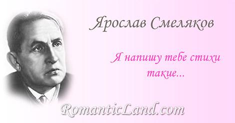 Я напишу тебе стихи такие, каких еще не слышала Россия. Такие я тебе открою дали, каких и марсиане не видали,