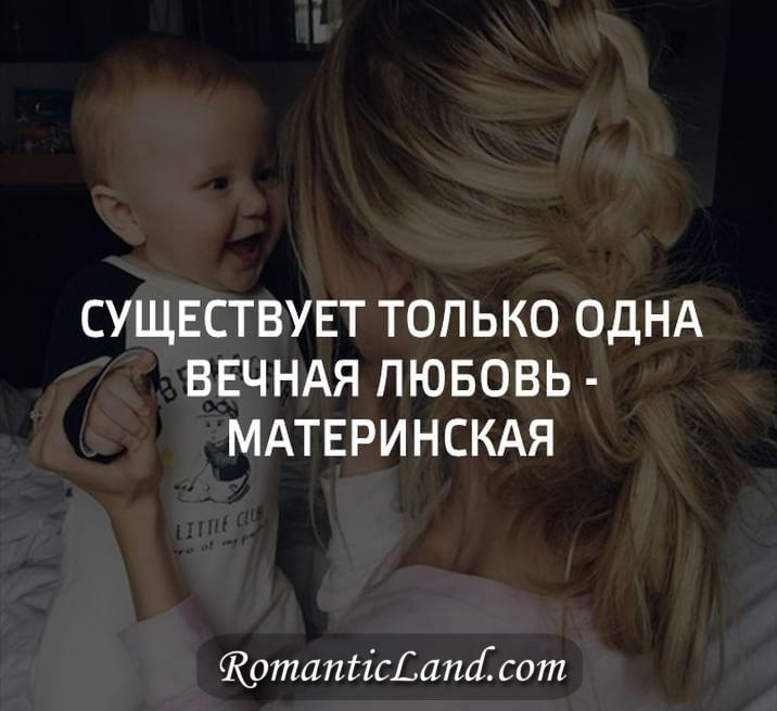 Материнская любовь картинки с надписями