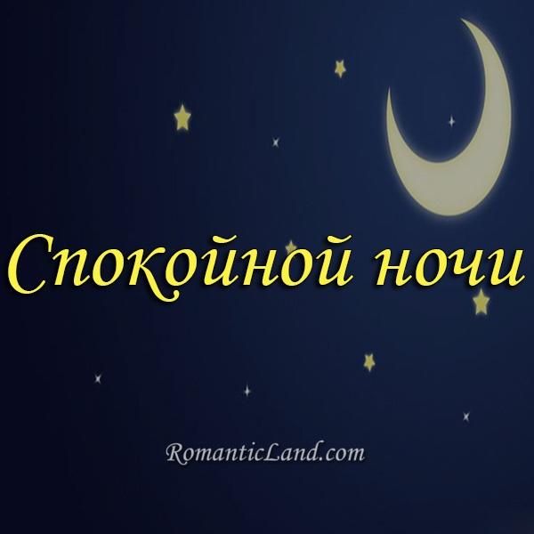 Картинки исламские спокойной ночи, надписью никому