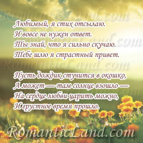 Стих доброе любимая жена