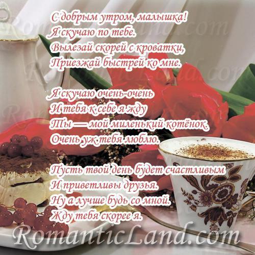 при картинки со стихами любимому с добрым утром для людей