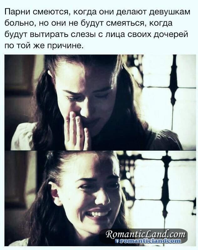 Картинка девушка плачет с надписями, подругу красивой открыткой