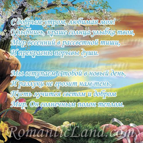 Доброе утро любимая картинки со стихами романтичные